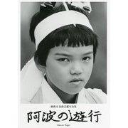 阿波の遊行―檜瑛司民俗芸能写真集 [単行本]