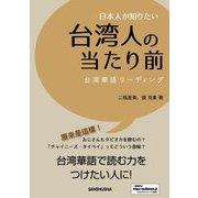 日本人が知りたい台湾人の当たり前―台湾華語リーディング [単行本]