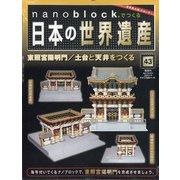ナノブロックでつくる日本の世界遺産 全国版 2020年 5/10号 [雑誌]