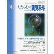 あたらしい眼科 Vol.37No.4 [単行本]