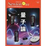 Newtonライト2.0 量子論 [ムックその他]