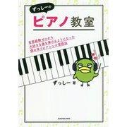 ずっしーのピアノ教室―音楽経験ゼロから大好きな曲を弾けるようになった僕の耳コピアレンジ習得法 [単行本]