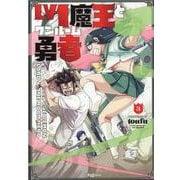 Lv1魔王とワンルーム勇者 3(芳文社コミックス-FUZコミックス) [コミック]