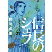 信長のシェフ 27(芳文社コミックス) [コミック]