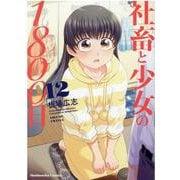 社畜と少女の1800日 12(芳文社コミックス) [コミック]
