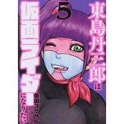 東島丹三郎は仮面ライダーになりたい 5(ヒーローズコミックス) [コミック]