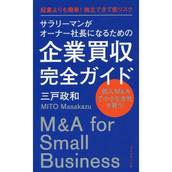 サラリーマンがオーナー社長になるための企業買収完全ガイド―起業よりも簡単!独立できて低リスク [単行本]