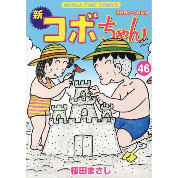新コボちゃん 46(まんがタイムコミックス) [コミック]