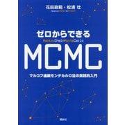 ゼロからできるMCMC―マルコフ連鎖モンテカルロ法の実践的入門 [単行本]