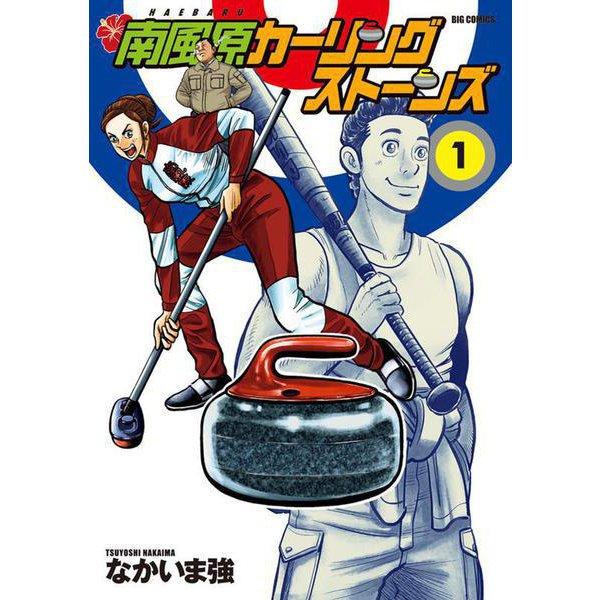 南風原カーリングストーンズ<1>(ビッグ コミックス) [コミック]