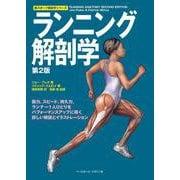 ランニング解剖学 第2版(新スポーツ解剖学シリーズ) [単行本]