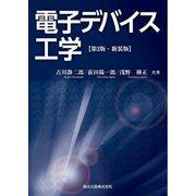 電子デバイス工学 第2版・新装版 [単行本]