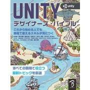 Unityデザイナーズ・バイブル [単行本]