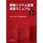 情報システム監査実践マニュアル 第3版 [単行本]
