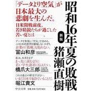 昭和16年夏の敗戦 新版 (中公文庫) [文庫]