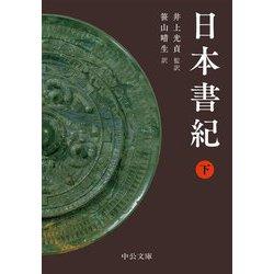 日本書紀〈下〉(中公文庫) [文庫]