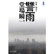 讐雨―刑事・鳴沢了 新装版 (中公文庫) [文庫]