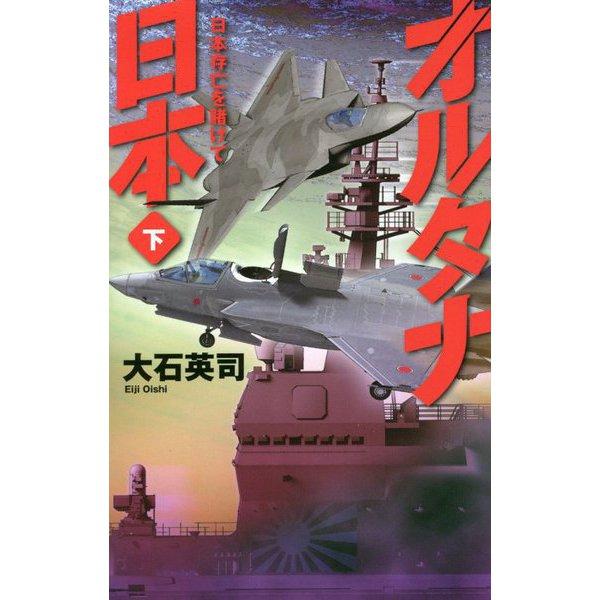 オルタナ日本〈下〉―日本存亡を賭けて [新書]