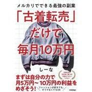 「古着転売」だけで毎月10万円―メルカリでできる最強の副業 [単行本]