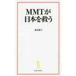 MMTが日本を救う(宝島社新書) [新書]