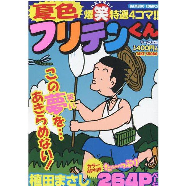 夏色フリテンくん(バンブーコミックス) [コミック]