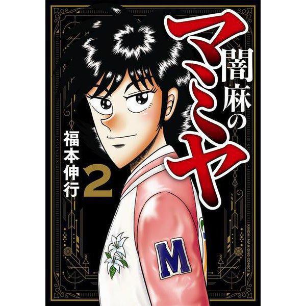 闇麻のマミヤ<2>(近代麻雀コミックス) [コミック]