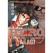 HERO<16>(近代麻雀コミックス) [コミック]