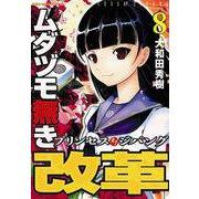 ムダヅモ無き改革プリンセスオブジパング<8>(近代麻雀コミックス) [コミック]