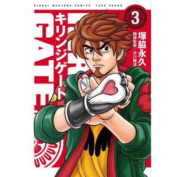 キリンジゲート<3>(近代麻雀コミックス) [コミック]