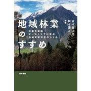 地域林業のすすめ―林業先進国オーストリアに学ぶ地域資源活用のしくみ [単行本]
