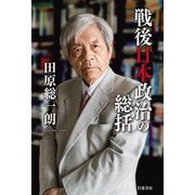 戦後日本政治の総括 [単行本]