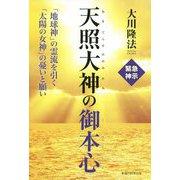 天照大神の御本心―「地球神」の霊流を引く「太陽の女神」の憂いと願い [単行本]