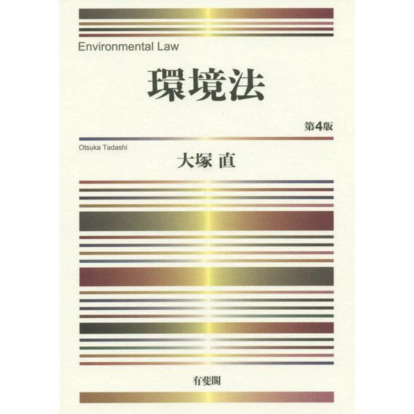 環境法 第4版 [単行本]