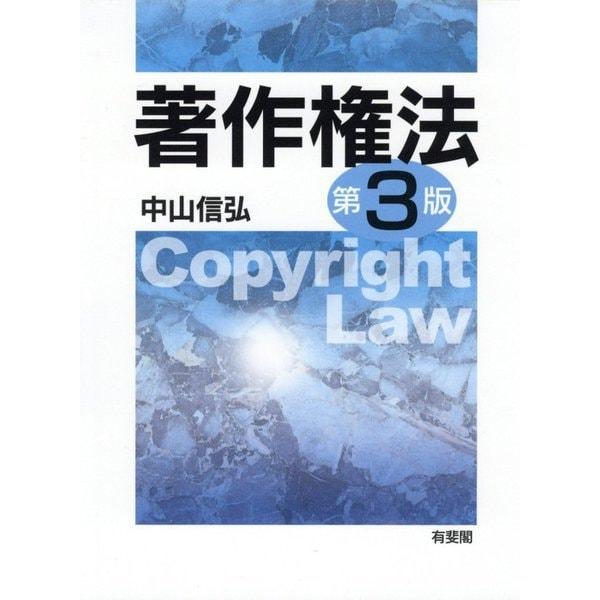 著作権法 第3版 [単行本]