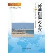 「沖縄問題」の本質―平和研究〈第54号〉 [全集叢書]