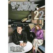 ザ・ファブル(22)(ヤンマガKCスペシャル) [コミック]