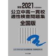 2021年度受検用 公立中高一貫校適性検査問題集 全国版(公立中高一貫校適性検査問題集シリーズ) [単行本]