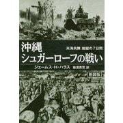 沖縄シュガーローフの戦い―米海兵隊地獄の7日間(光人社NF文庫) [文庫]