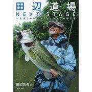 田辺道場NEXT STAGE―一生楽しめるバスフィッシングの手引書 [単行本]