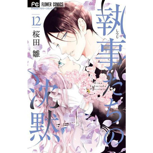 執事たちの沈黙<12>(フラワーコミックス) [コミック]