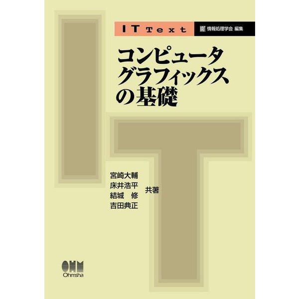 コンピュータグラフィックスの基礎(IT Text) [単行本]