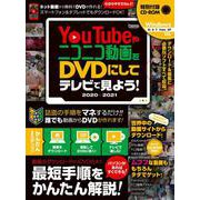 YouTubeやニコニコ動画をDVDにしてテレビで見よう! 2020~2021(超わかるシリーズ) [単行本]