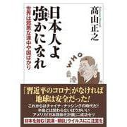 日本人よ強かになれ―世界は邪悪な連中や国ばかり [単行本]