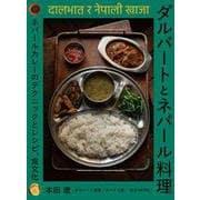 ダルバートとネパール料理―ネパールカレーのテクニックとレシピ、食文化 [単行本]