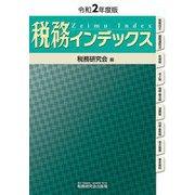 税務インデックス〈令和2年度版〉 [単行本]