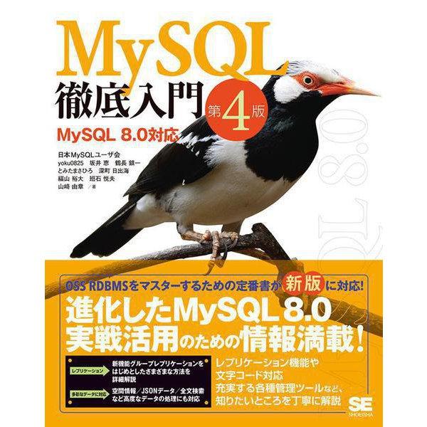 MySQL徹底入門―MySQL8.0対応 第4版 [単行本]