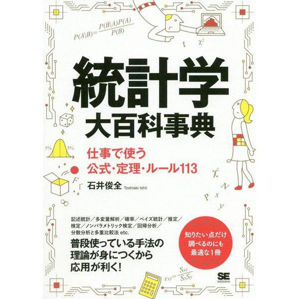 統計学大百科事典―仕事で使う公式・定理・ルール113 [単行本]
