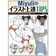 Miyuliのイラスト上達TIPS―キャラクターイラストのための人物デッサン [全集叢書]