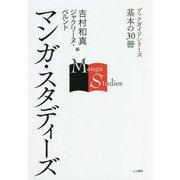 マンガ・スタディーズ(ブックガイドシリーズ基本の30冊) [全集叢書]