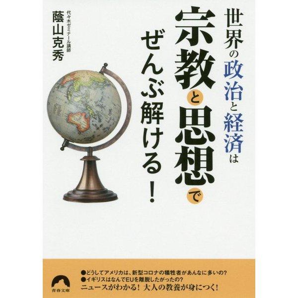 世界の政治と経済は宗教と思想でぜんぶ解ける!(青春文庫) [文庫]
